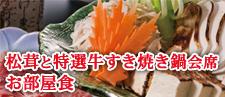 松茸と特選牛すき焼き鍋